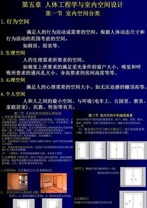 9家具与室内人体工程学习题课-2.ppt