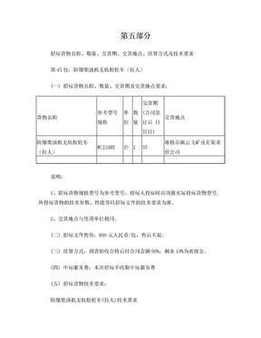 第45包 防爆柴油机无轨胶轮车(拉人)招标文件专用册.doc