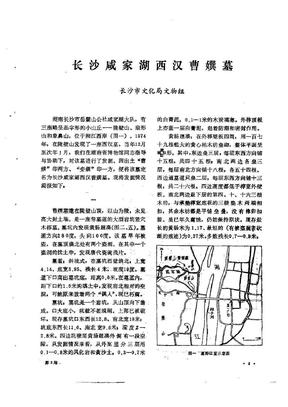 长沙咸家湖西汉曹巽墓(长沙定王发王妃墓).pdf