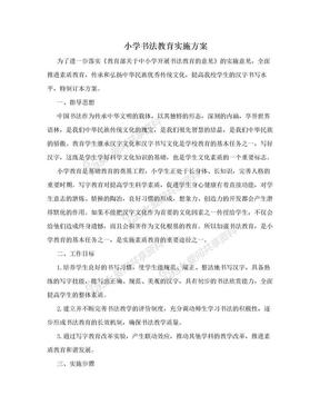 小学书法教育实施方案.doc