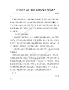 区委党校领导班子2013年述职述廉述学述法报告.doc