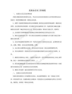 党委办公室工作制度.doc