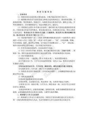 机械工业出版社-新编教材交稿要求.doc