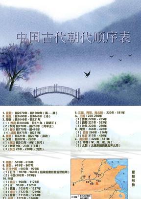 中国古代朝代顺序表.ppt