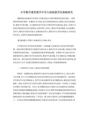 小学数学课堂教学中导入情境教学法策略研究.doc