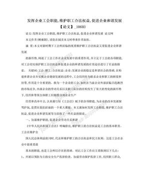 发挥企业工会职能,维护职工合法权益,促进企业和谐发展 【论文】_10603.doc