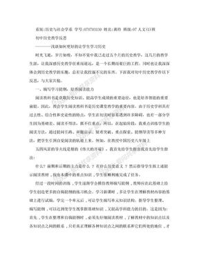 历史教学反思.doc