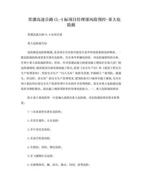 重大危险源告知-内容(班组职工教育).doc