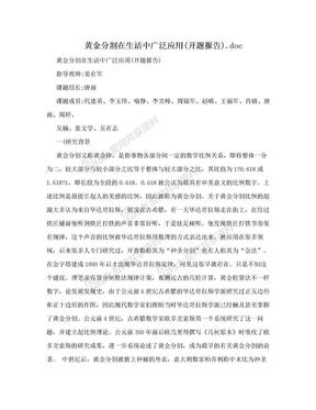 黄金分割在生活中广泛应用(开题报告).doc.doc