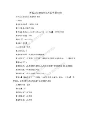 环氧大豆油安全技术说明书msds.doc