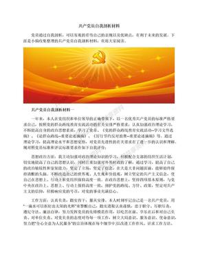 共产党员自我剖析材料.docx
