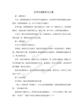小学生消防作文8篇.doc