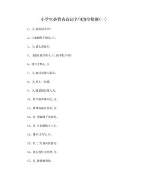 小学生必背古诗词名句填空检测(一).doc