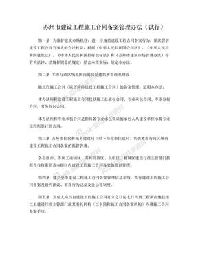 苏州市建设工程施工合同备案管理办法(试行).doc