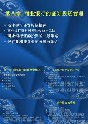 08 商业银行业务与经营 第8章 商业银行的证券投资管理.ppt