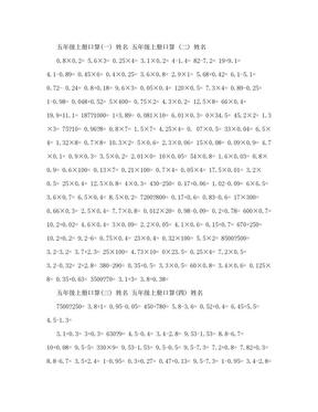 人教版五年级上册数学口算练习题.doc