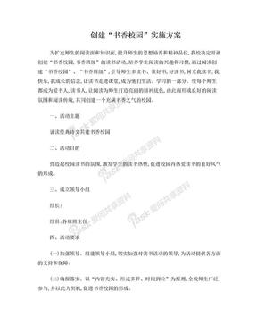 农村小学书香校园实施方案.doc