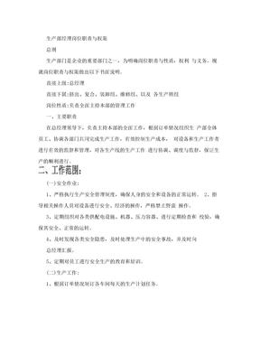 生产部经理岗位职责与权限.doc