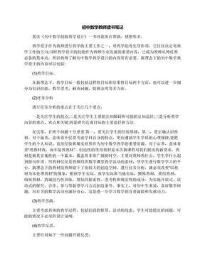 初中数学教师读书笔记.docx