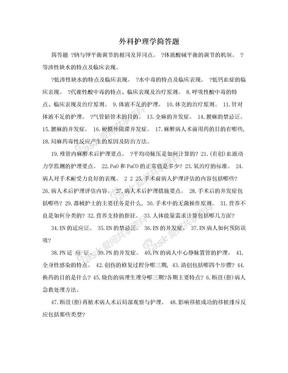 外科护理学简答题.doc