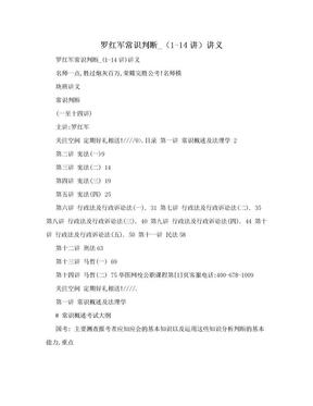 罗红军常识判断_(1-14讲)讲义.doc