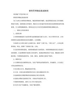 销售管理佣金提成制度.doc