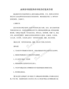 外科三甲中医诊疗技术规范(DOC).doc