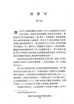 清源寺  徐小斌.pdf