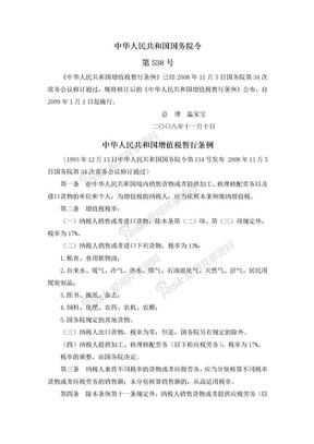 中华人民共和国增值税暂行条例(国务院令第11-538号).doc