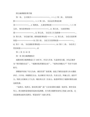 四方阁酒楼管理手册.doc