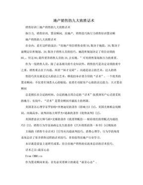 地产销售的九大致胜话术.doc