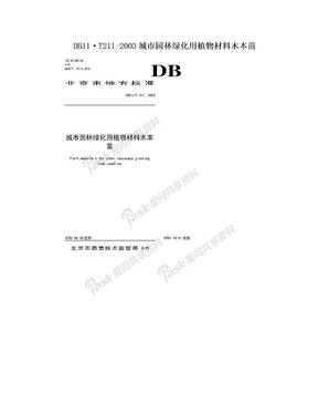 DB11·T211-2003城市园林绿化用植物材料木本苗.doc