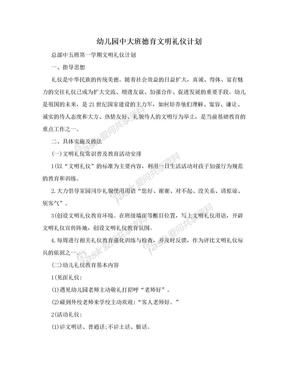 幼儿园中大班德育文明礼仪计划.doc