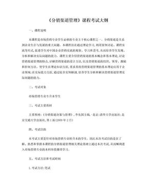 2016年专插本《分销渠道管理》考试大纲.doc