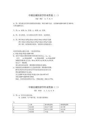 《全球视角的宏观经济学》习题答案.doc