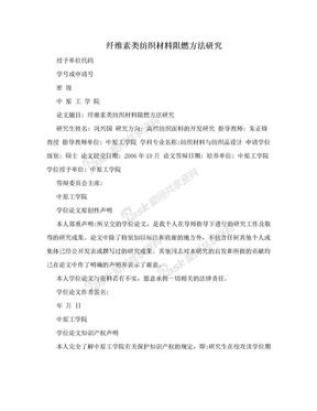 纤维素类纺织材料阻燃方法研究.doc