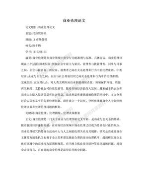 商业伦理论文.doc