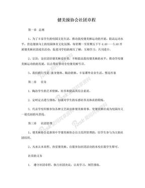 健美操社团章程.doc