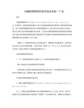 可编程逻辑器件的应用及发展--广东.doc