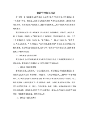 餐饮管理知识培训.doc