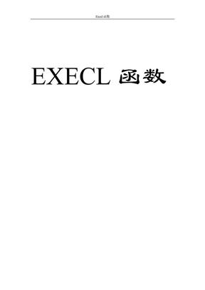 execl函数大全.doc