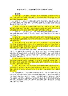 行政伦理学综合练习题及参考答案.doc