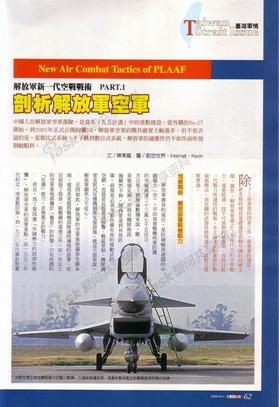 台刊 [亚太防务]剖析解放军空军.pdf