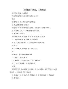 田径教案(跳远、三级跳远).doc