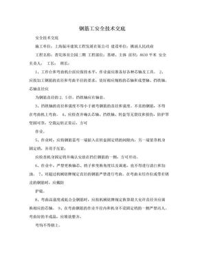 钢筋工安全技术交底.doc