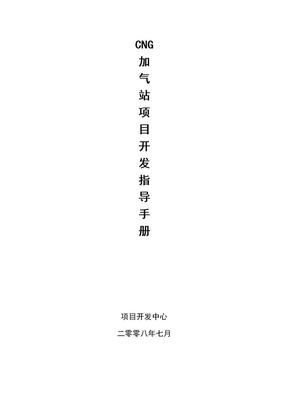 CNG加气站项目开发指导手册.doc