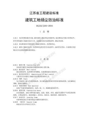 《建筑工地扬尘防治标准》原版.doc