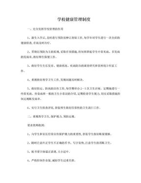 2017年中小学学生健康管理制度.doc
