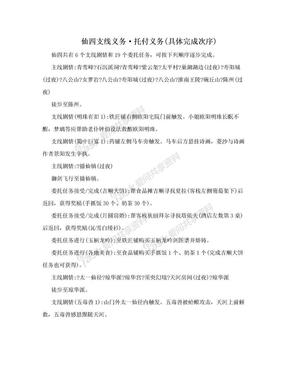 仙四支线义务·托付义务(具体完成次序).doc