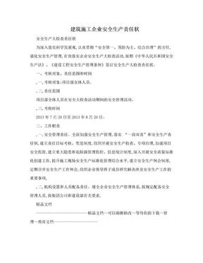 建筑施工企业安全生产责任状.doc
